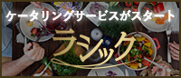 軽井沢ケータリング「ラシック」