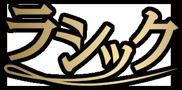 ラシックの大きなロゴ