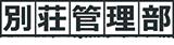 別荘管理部のロゴ