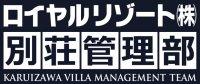 ロイヤルリゾート株式会社 軽井沢別荘管理部