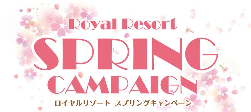 【キャンペーン 4/7~5/6】ロイヤルリゾート株式会社 別荘管理部 スプリングキャンペーン